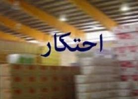 6 انبار احتکار کالا در استان سمنان کشف و پلمب گشت