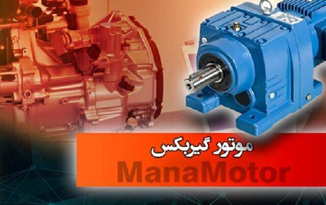 انواع موتور گیربکس چیست؟