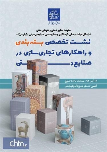 برگزاری نشست تخصصی بسته بندی و راهکارهای تجاری سازی در صنایع دستی تبریز