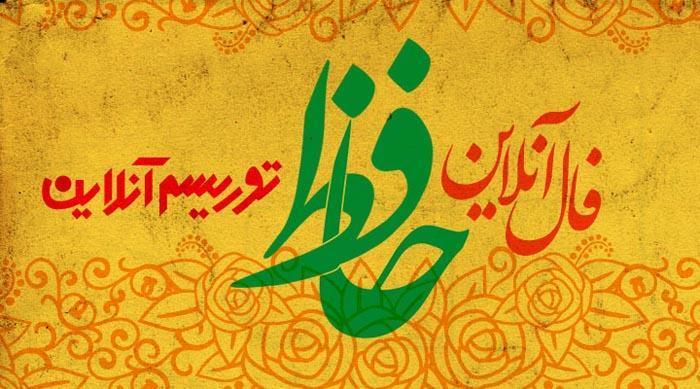 فال آنلاین دیوان حافظ چهارشنبه 15 آبان ماه 98