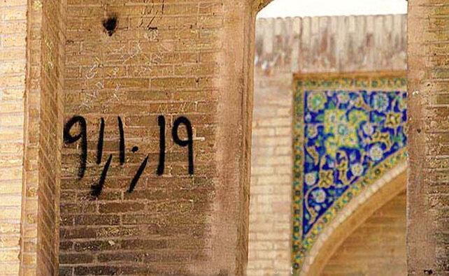 واکنش پلیس به یادگاری نویسی بر بناهای تاریخی ، مردم به فوریت های پلیسی خبر دهند
