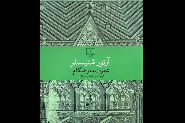 شهرت دیرهنگام آرتور شینتسلر در بازار کتاب ایران