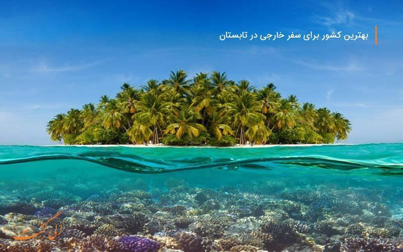 تابستان امسال به کدام کشور سفر کنیم؟