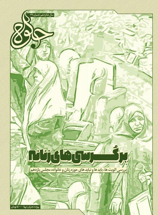 بر کرسی های زنانه ، شماره 39 نشریه دانشجویی جلوه منتشر شد