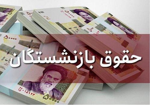 پرداخت 3500 میلیارد تومان برای مطالبات بازنشستگان تا انتها آبان ماه