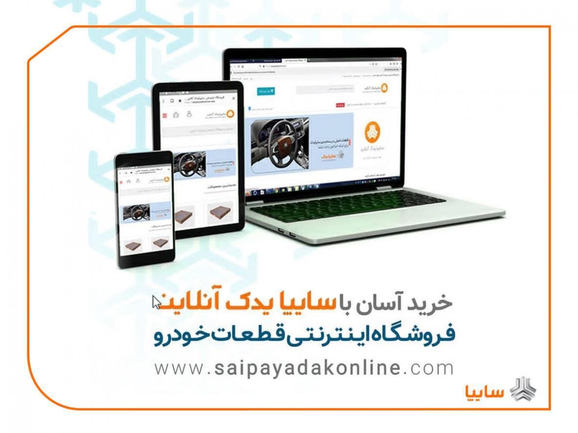 روش های نوین ارائه خدمات پس از فروش در سایپایدک