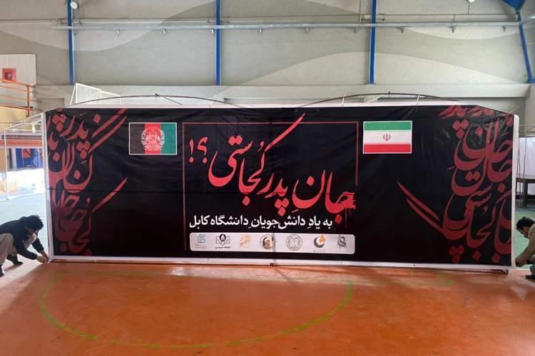 برگزاری نمایشگاه کتاب ایران و افغانستان در مزار شریف