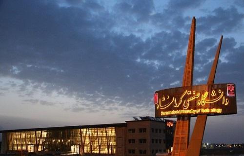 دانشگاه صنعتی کرمانشاه 326 میلیارد ریال بودجه دریافت میکند