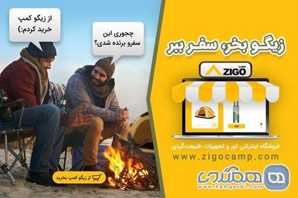 در کمپین هیجان انگیز زیگوکمپ، زیگو بخر، سفر ببر!