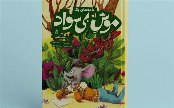 کتاب نامه های یک موش بی سواد منتشر شد