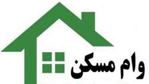 اولین قیمت وام مسکن ، قیمت اوراق برای مجردها و متاهل های تهرانی