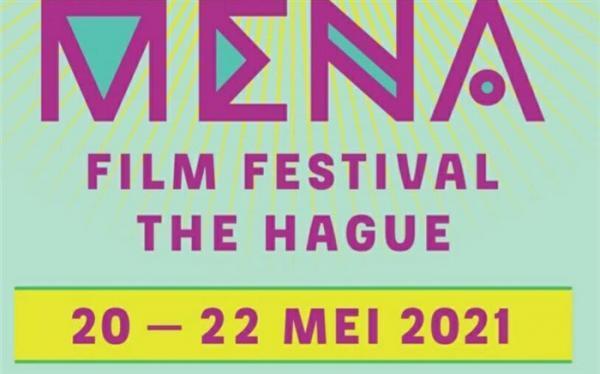 حضور سه فیلم ایرانی در بخش رقابتی چهارمین جشنواره بین المللی فیلم مِنا در کشور هلند