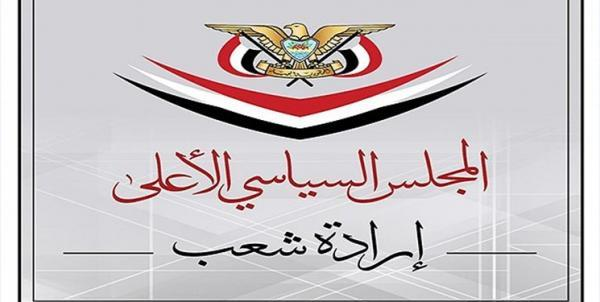 شورای عالی سیاسی یمن سه اصل اساسی را برای مذاکرات آینده معین کرد
